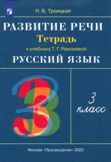 Развитие речи. 3 класс. Рабочая тетрадь к учебнику Т. Г. Рамзаевой. РИТМ