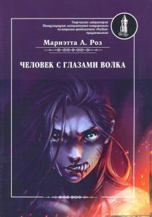 Человек с глазами волка - Мариэтта Роз