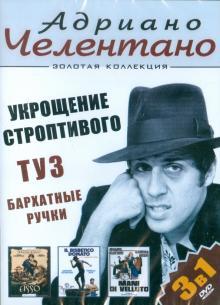 Адриано Челентано: Укрощение строптивого; Туз; Бархатные ручки. 3 в 1 (DVD)