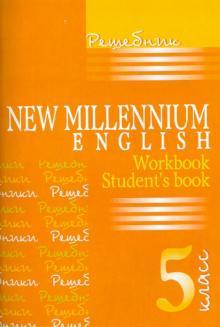 Английский язык. Английский язык нового тысячелетия. 5 класс. Решебник