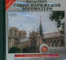 Собор Парижской богоматери (2CDmp3)