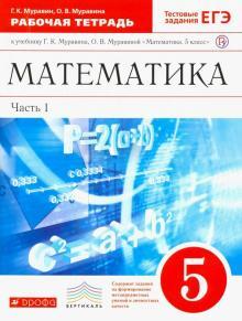 Математика. 5 класс. Рабочая тетрадь к учебнику Г. Муравина, О. Муравиной. Вертикаль