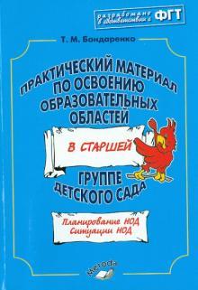 Практический материал по освоению образовательных областей в старшей группе детского сада