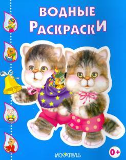 Котята обложка книги