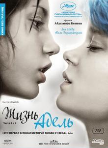 Жизнь Адель (DVD)