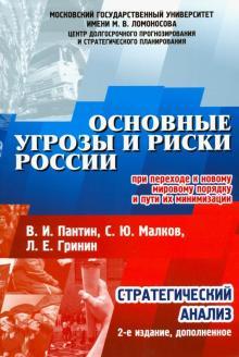 Основные угрозы и риски России при переходе к новому мировому порядку и пути их минимизации