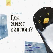 Где живёт пингвин? - Наталия Чуб