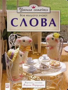 Умная семейка. Все мышата знают. Слова