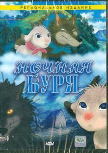 Ночная буря (DVD)