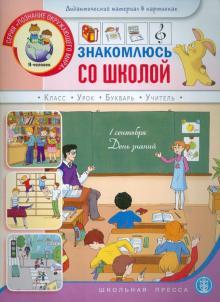 Знакомлюсь со школой. Книжка с наклейками. Для занятий с детьми 5-7 лет