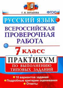 ВПР. Русский язык. 7 класс. Практикум по выполнению типовых заданий. 10 вариантов. ФГОС