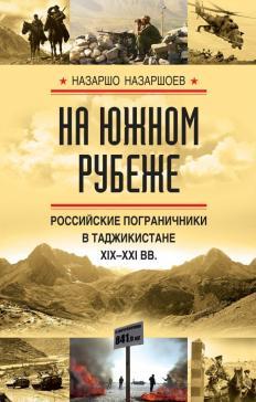 Военно-исторические книги