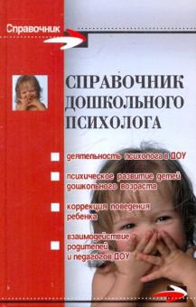 Справочник дошкольного психолога - Галина Широкова