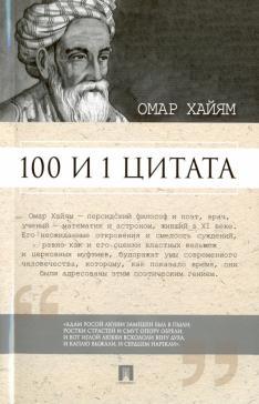 100 и 1 цитата