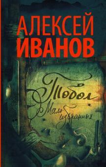 """Книга: """"Тобол. Мало избранных"""" - Алексей Иванов. Купить книгу ..."""
