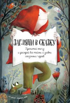 Загляни в сказку. Прочитай книгу и раскрой все тайны и уловки сказочных героев. Интерактивная книга
