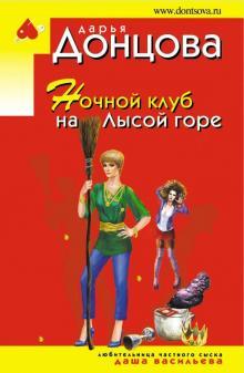 Ночной клуб на лысой горе дарья донцова книга саратов ночной клуб зажигалка