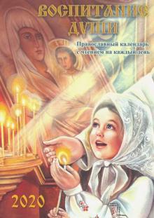 Воспитание души. Православный календарь с чтением на каждый день, 2020 год