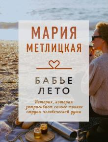 Бабье лето - Мария Метлицкая