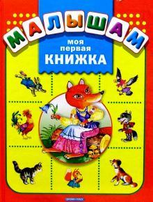 Моя первая книжка - Н. Миронова
