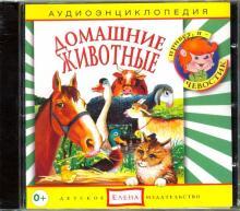 Домашние животные (CD)