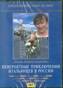 Невероятные приключения итальянцев в России (DVD)