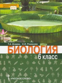 """Биология. 6 класс. Учебник. Линия """"Ракурс"""". ФГОС"""