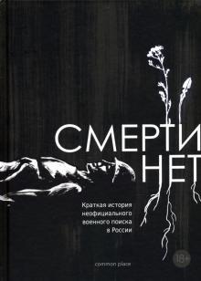 Смерти нет. Краткая история неофициального военного поиска в России обложка книги