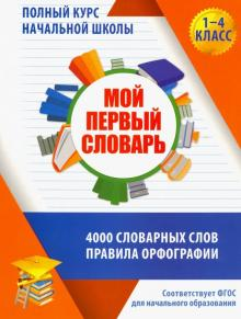 Мой первый словарь. 1-4 классы - Е. Жуковина