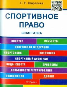 Спортивное право. Шпаргалка. учебное пособие