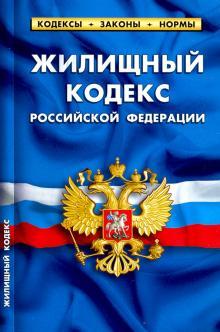 Жилищный кодекс РФ на 25.01.2020 год