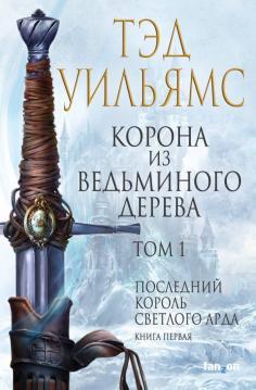 Корона из ведьминого дерева. Том 1. Последний король Светлого Арда. Книга 1