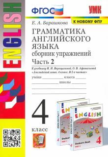 Английский язык. 4 класс. Грамматика. Сборник упражнений к учебнику И.Н. Верещагиной. Часть 2. ФГОС
