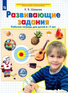 Развивающие задания. Рабочая тетрадь для детей 6-7 лет. ФГОС ДО