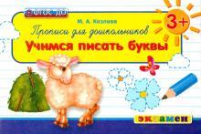 Прописи для дошкольников. Учимся писать буквы. 3+. ФГОС ДО