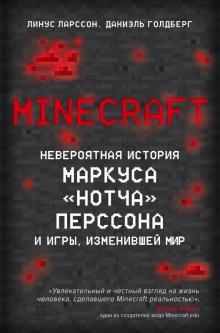 """Ларссон, Голдберг - Minecraft. Невероятная история Маркуса """"Нотча"""" Перссона и игры, изменившей мир"""