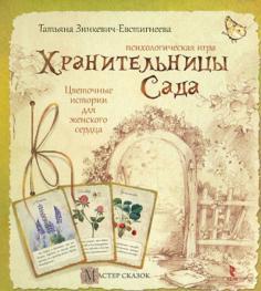 Хранительницы сада. Цветочные истории для женского сердца: психологическая игра