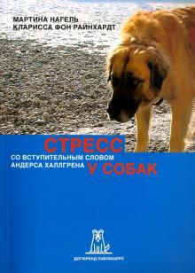 Стресс у собак - Нагель, фон