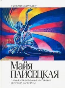 Майя Плисецкая. Рыжий лебедь. Самые откровенные интервью великой балерины - Николай Ефимович