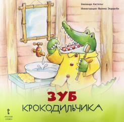 Элизенда Кастельс - Зуб Крокодильчика. 2+ обложка книги