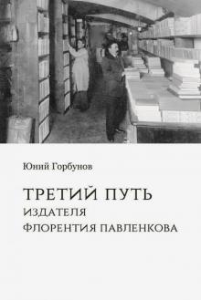 Третий путь издателя Флорентия Павленкова - Юний Горбунов