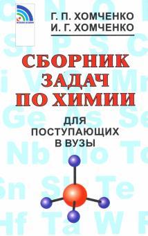 Решение заданий из сборника задач хомченко методика обучения решения с текстовой задачей