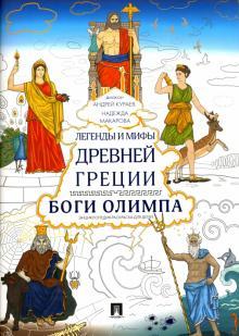 Легенды и мифы Древней Греции. Боги Олимпа. Энциклопедия-раскраска для детей