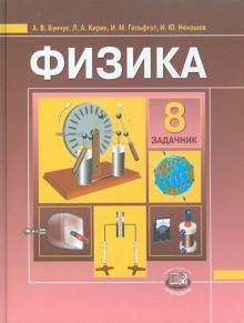 Физика. 8 класс. Задачник для общеобразовательных учреждений