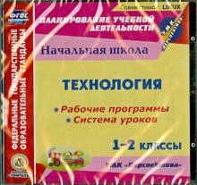 """Технология. 1-2 классы. Рабочие программы и системы уроков к УМК """"Перспектива"""" (CD)"""