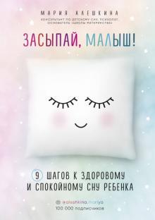 Мария Алешкина - Засыпай, малыш! 9 шагов к здоровому и спокойному сну ребенка обложка книги