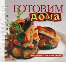 Готовим дома - Оксана Узун