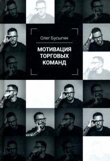 Мотивация торговых команд - Олег Бусыгин