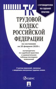 Трудовой кодекс Российской Федерации по состоянию на 20.02.20 г.
