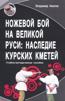 Ножевой бой на Великой Руси. Наследие курских кметей. Учебно-методическое пособие